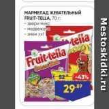 Лента супермаркет Акции - МАРМЕЛАД ЖЕВАТЕЛЬНЫЙ FRUIT-TELLA