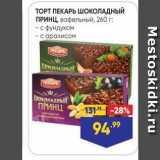 Лента супермаркет Акции - ТОРТ ПЕКАРЬ ШОКОЛАДНЫЙ ПРИНЦ