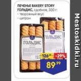 Лента супермаркет Акции - ПЕЧЕНЬЕ BAKERY STORY