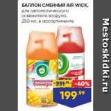 Магазин:Лента,Скидка:БАЛЛОН СМЕННЫЙ AIR WICK, для автоматического освежителя воздуха, 250 мл, в ассортименте