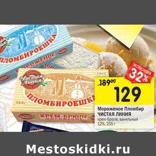 чистая линия мороженое вакансии в москве