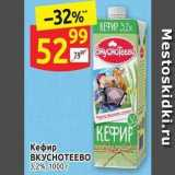 Магазин:Дикси,Скидка:Кефир ВКУСНОТЕЕВО