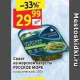Магазин:Дикси,Скидка:Салат из морской капусты РУССКОЕ МОРЕ