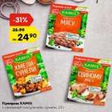 Магазин:Карусель,Скидка:Приправы  Kamis