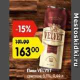 Карусель Акции - Пиво velvet