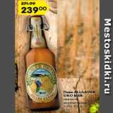 Карусель Акции - Пиво Allgauer