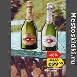 Карусель Акции - Вино  игристое Martini