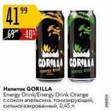 Магазин:Карусель,Скидка:Напиток GORILLA Energy