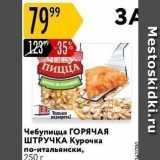Магазин:Карусель,Скидка:Чебупицца ГОРЯЧАЯ ШТРУЧКА