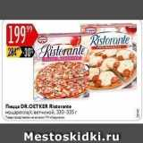 Магазин:Карусель,Скидка:Пицца DR.OETKER