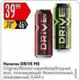 Карусель Акции - Напиток DRIVE МE