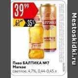 Карусель Акции - Пиво БАЛТИКA
