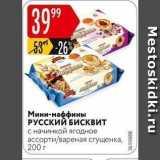 Карусель Акции - Мини-маффины РУССКИЙ БИсквит