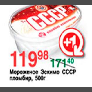 Ссср мороженое - фото