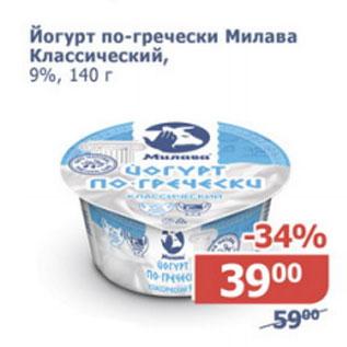 Йогурт по гречески
