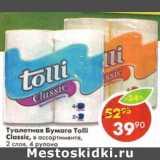 Туалетная бумага Tolli Classic, 2 слоя 4 рулона