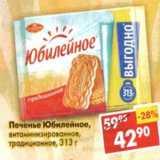 Печенье Юбилейное витаминизированное, традиционное