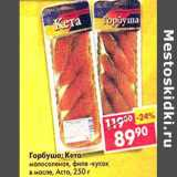 Горбуша; Кета малосоленая, филе-кусок в масле, Асто