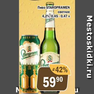 Акция - Пиво Staropramen 4,2%
