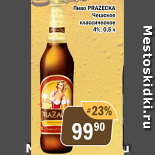Акция - Пиво Prazecka 4%