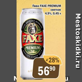 Акция - Пиво Faxe Premium 4,9%