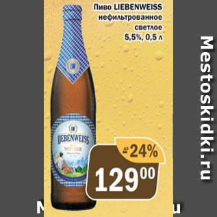 Акция - Пиво Liebenweiss 5,5%
