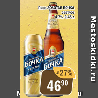 Акция - Пиво Золотая Бочка 4.7%