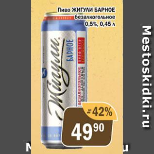 Акция - Пиво Жигули Барное б/а 0,5%