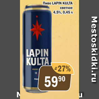Акция - Пиво Lapin Kulta 4,5%