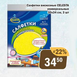 Акция - Салфетки вискозные Celesta 30x34см