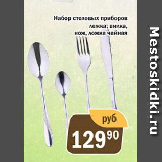 Акция - Набор столовых приборов ложка; вилка; нож, ложка чайная