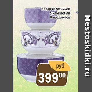 Акция - Набор салатников с крышками 6 предметов