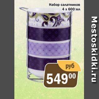 Акция - Набор салатников 4х600мл