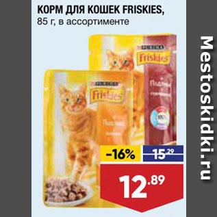 Официальный сайт Friskies, все о бренде Фрискис на сайте