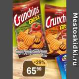 Скидка: Чипсы Crunchoips Grill