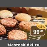 Магазин:Перекрёсток Экспресс,Скидка:Бургер Мираторг из говядины