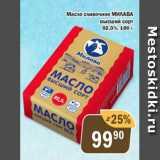 Скидка: Масло МИЛАВА 82,5%