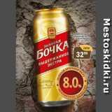 Магазин:Перекрёсток Экспресс,Скидка:Пиво Золотая Бочка 8%