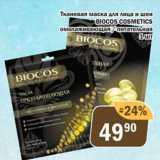 Перекрёсток Экспресс Акции - Тканевая маска для лица и шеи Biocon Cosmetics