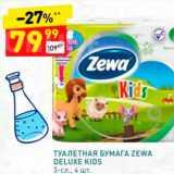 Магазин:Дикси,Скидка:Туалетная бумага Zewa Deluxe Kids