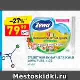 Магазин:Дикси,Скидка:Туалетная бумага Zewa  влажная