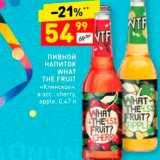 Скидка: Пивной напиток What The Fruit