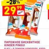 Магазин:Дикси,Скидка:Пирожное бисквитное Kinder Pingui