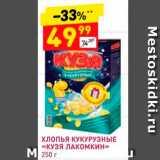 Магазин:Дикси,Скидка:Хлопья кукурузные «Кузя Лакомкин»