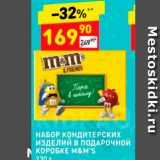 Скидка: Набор кондитерских изделий в подарочной коробке М&М