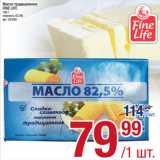 Скидка: Масло традиционное FINE LIFE 82,5%