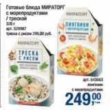 Метро Акции - Готовые блюда МИРАТОРГ с морепродуктами / треской
