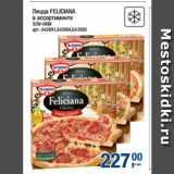 Метро Акции - Пицца FELICIANA