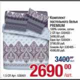 Скидка: Комплект постельного белья PREMIUM