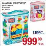 Скидка: Mega Bloks КОНСТРУКТОР